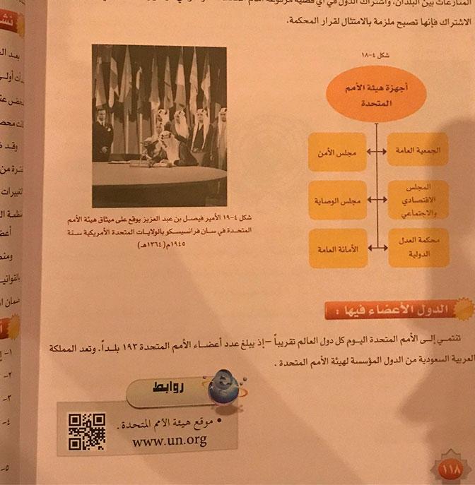 В саудовский учебник истории попало изображение короля рядом с магистром Йодой 576f08cf24654d38a44fb4275ead91e9