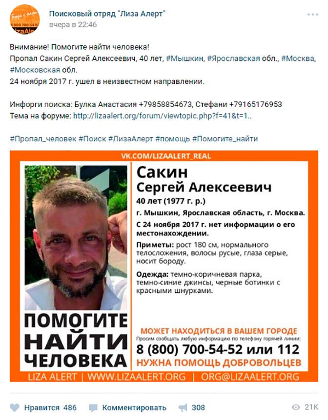 Участник шоу «Последний герой» пропал попути в российскую столицу
